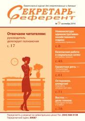 Секретарь-Референт №9 09/2014
