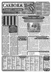 Саквояж: історії з життя №7 02/2014