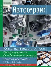 Правильный автосервис №12 12/2012