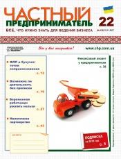 Частный предприниматель газета №22 12/2017