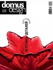 Domus Design №12-1 12/2013
