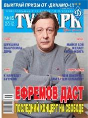 TV-Парк №16 04/2012