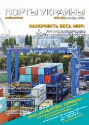 Порты Украины, Плюс №9 11/2016