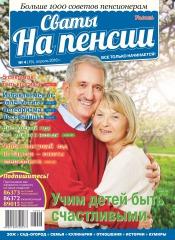 Сваты на пенсии №4 04/2016