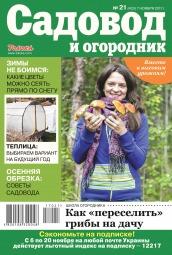 Садовод и огородник №21 11/2017