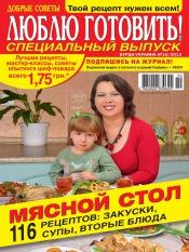 Люблю готовить. Спецвыпуск №10 10/2012