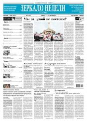 Зеркало недели. Украина №33 09/2019