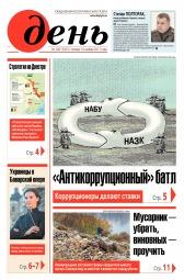 День. На русском языке №206 11/2017