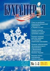 Бухгалтерія в сільському господарстві №1-2 01/2015