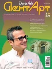ДентАрт (Українською мовою) №2 05/2013