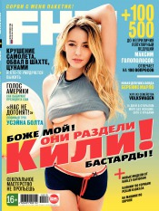 FHM For Him для мужчин. Россия №10 10/2012