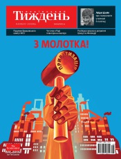 Український Тиждень №28 07/2016