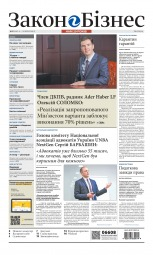 Закон і Бізнес (українською мовою) №27 07/2020