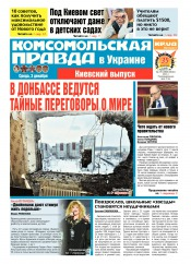 Комсомольская правда №270 12/2014