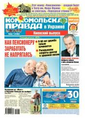 Комсомольская правда №216 10/2014