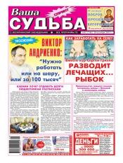 Ваша судьба-спринт №41 10/2013