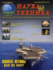 Наука и техника №1 01/2011