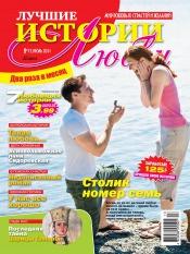 Лучшие истории любви №13 07/2011
