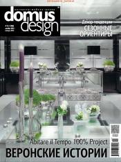 Domus Design №12-1 12/2012