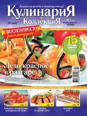 Кулинария. Коллекция №7 07/2011