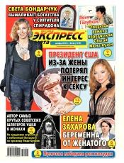 Экспресс-газета №46 11/2017