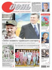 День (п'ятниця) №184-185 10/2013