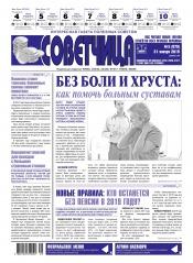 Советчица.Интересная газета полезных советов №5 01/2019