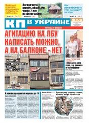 Комсомольская правда №29 02/2019
