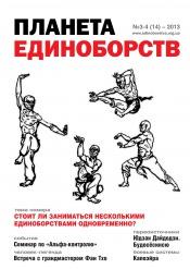 Планета единоборств №3-4 06/2013