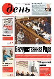 День. На русском языке. (пятница) №203-204 11/2018