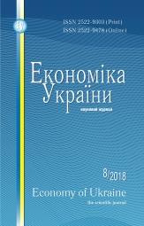 Економіка України.Українською мовою. №8 08/2018