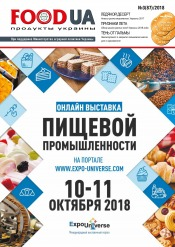 FOOD UA. Продукты Украины. №3 05/2018