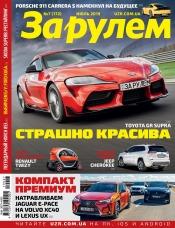 Украина за рулем №7 06/2019