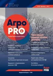 АгроПРО №10 05/2017