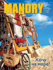 Mandry №1 03/2013