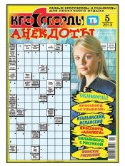Кроссворды и анекдоты №5 01/2013