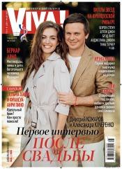 Viva! Украина №13 08/2019