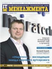 ИТМ. Информационные технологии для менеджмента №1-2 02/2013
