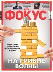 Еженедельник Фокус №20 05/2018