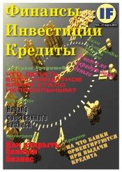 Фінанси Інвестиції Кредити №2 03/2011