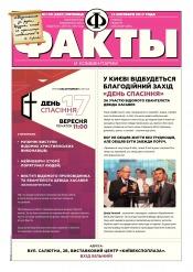 Факты и комментарии (пятница) №132 09/2017