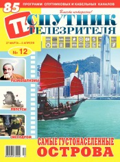 Спутник телезрителя №12 03/2017