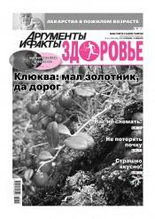 Аргументы и Факты. Здоровье №4-5 01/2020