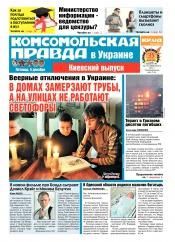 Комсомольская правда №272 12/2014