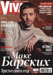 Viva! Украина №23 12/2017