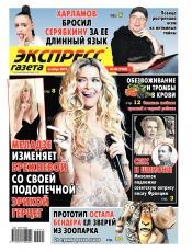 Экспресс-газета №40 10/2019