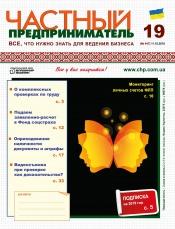 Частный предприниматель газета №19 10/2018