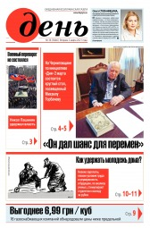 День. На русском языке №36 03/2021