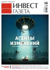 Инвест газета №16 04/2014