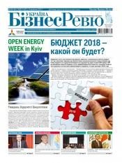 Україна Бізнес Ревю №39-40 10/2017